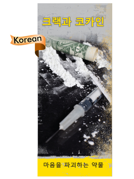 *KOREAN* Cocaine & Crack Pamphlet