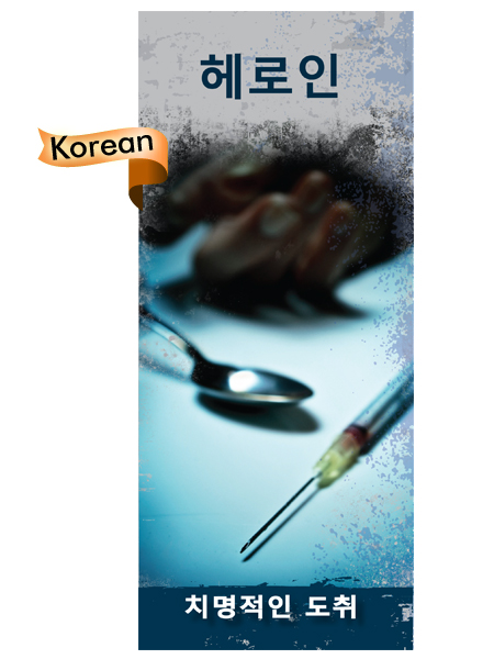 *KOREAN* Heroin: A Killer High Pamphlet