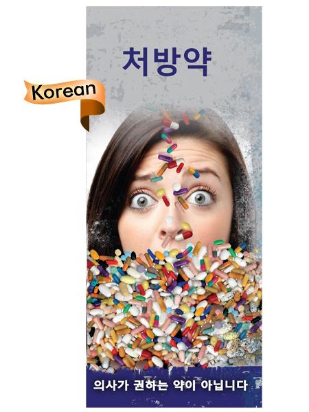 *KOREAN* Prescription Drugs Pamphlet