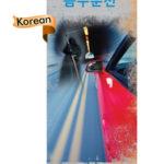PAM-SSDA-28K-Driving-Under-the-Influence-KOREAN-NEW-FLAG