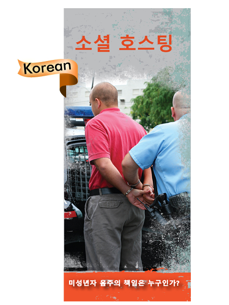 *KOREAN* Social Hosting Pamphlet