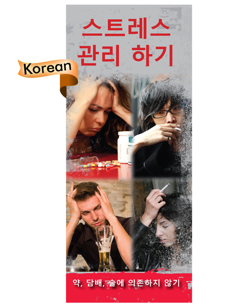 *KOREAN* Dealing with Stress: Without Drugs, Alcohol & Tobacco Pamphlet