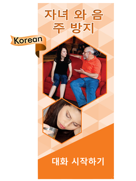 *KOREAN* Starting a Conversation: Kids & Alcohol Pamphlet