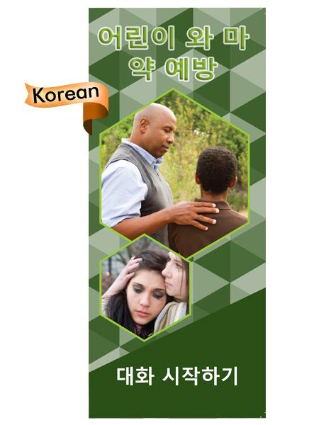 *KOREAN* Starting a Conversation: Kids & Drug Prevention Pamphlet