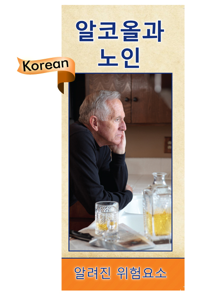 *KOREAN* Alcohol & Older Adults: Know the Risks Pamphlet
